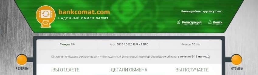 Интерфейс обменника