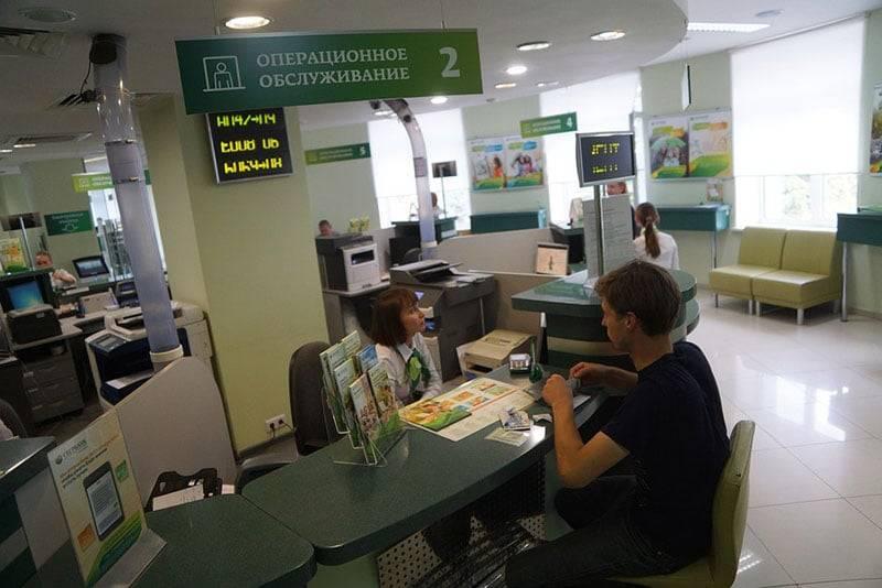 60b63c3fd1b264345d5942604453d466 - Как узнать есть ли банковские счета у человека