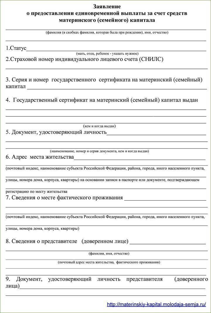 Документы для распоряжения материнским капиталом